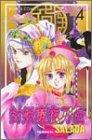封妖魔夜刀伝 4 (ボニータコミックス)