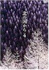 北の国から Vol.4[DVD]