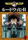 ルードウィヒ・B(1) (手塚治虫漫画全集)