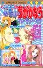 ベストヒット・ザ・マーガレット vol.2 ぜったい夢がかな (マーガレットコミックス)