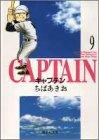 キャプテン 文庫版 第9巻 1996-01発売