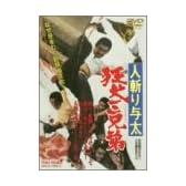 人斬り与太 狂犬三兄弟 [DVD]