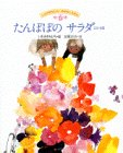 たんぽぽのサラダ ほか4話 (いわさきちひろ・おはなしえほん)