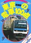 東京首都圏の電車100点