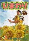 ひまわり 3 大輪の花 (ヤングジャンプコミックス)