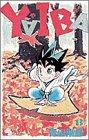 YAIBA (13) (少年サンデーコミックス)