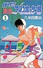 行け!!南国アイスホッケー部 (1) (少年サンデーコミックス)