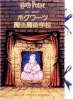 ホグワーツ魔法魔術学校―ハリー・ポッター (メリーゴーラウンドしかけえほん)