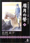 眉月の誓 (下) (秋田文庫―古代幻想ロマンシリーズ)