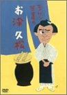 エノケン笠置のお染久松 [DVD]