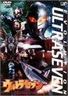 ウルトラセブン~アカシックレコード~ [DVD]