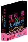 渡辺護×大和屋竺セレクション「おんな地獄唄 尺八弁天」「秘湯の町 夜のひとで」DVD-SET