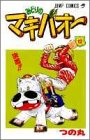 みどりのマキバオー (12) (ジャンプ・コミックス)