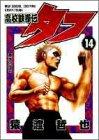 高校鉄拳伝タフ (14) (ヤングジャンプ・コミックス)