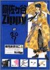 阿佐ヶ谷Zippy 2 (ガンガンファンタジーコミックス)