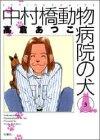中村橋動物病院の犬 (3) (Action comics)