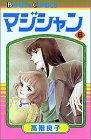 マジシャン (8) (ボニータコミックス)