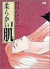 柔らかい肌 / 山田 岳彦 のシリーズ情報を見る