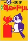 毎日のドリル小学6年の漢字―学研版