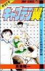 キャプテン翼 (第27巻) (ジャンプ・コミックス)