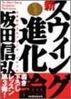 坂田信弘 新スウィング進化論―21世紀のゴルファーズ・バイブル (ゴルフダイジェストの本)