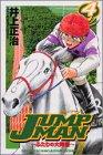 Jump man 4―ふたりの大障害 (少年マガジンコミックス)