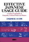 Effective Japanese Usage Guide: A Concise Explanation of Frequently Confused Words and Phrases (4061232827) by Shoji, Kakuko