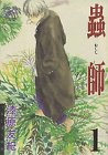 蟲師 (1)  アフタヌーンKC (255)
