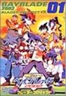 爆転シュート ベイブレード 2002 ブレーダープロジェクト Vol.1 [DVD]
