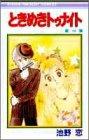 ときめきトゥナイト (16) (りぼんマスコットコミックス)