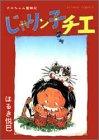 じゃりン子チエ―チエちゃん奮戦記 (9) (アクション・コミックス)
