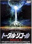トータル・リコール ザ・シリーズ1 [DVD]