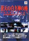 蒼天の白き神の座 GREAT PEAK 公式完全ガイドブック (プレイステーション完全攻略シリーズ)