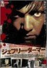 ジェフリー・ダーマー [DVD]