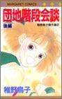 団地階段会談 後編 (マーガレットコミックス)