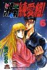 湘南純愛組! (6) (講談社コミックス―Shonen magazine comics (1755巻))