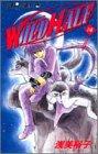 Wild half (14) (ジャンプ・コミックス)