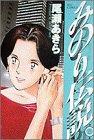 みのり伝説 第5集 (ビッグコミックス)