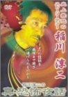 稲川淳二の真・恐怖夜話 [DVD]