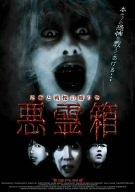 悪霊箱 VOL.1:悪魔の棲む森 VOL.2:晩餐 [DVD]