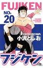 フジケン 20 (少年チャンピオン・コミックス)