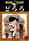 どろろ (1) (手塚治虫漫画全集 (147))
