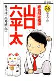総務部総務課山口六平太 56 (56) (ビッグコミックス)