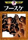 [書評] 手塚治虫漫画全集83 - フースケ(講談社)