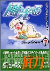 風光る(7) (講談社漫画文庫)