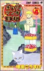ギャグマンガ日和 第4巻 2003年05月01日発売