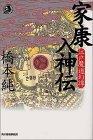 家康入神伝―江戸魔道幻譚 (ハルキ・ホラー文庫)