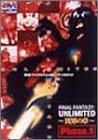 FF:U~ファイナルファンタジー:アンリミテッド~ 異界の章 Phase.1 [DVD]