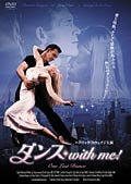 ダンス with Me!  [DVD]