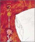 一つの花 (おはなし名作絵本 21)